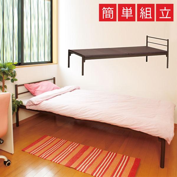 easyベッド EBD-02(BR) 布団 寝室 スチールベッド パイプベッド bed ベット シングルベッド