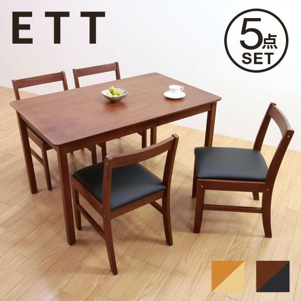 【送料無料】弘益 ETT ダイニング5点セット ETT-1275