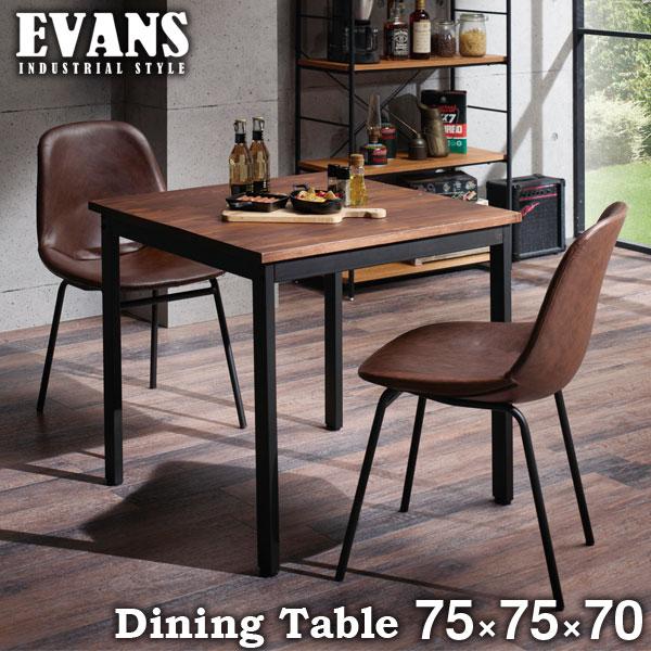 【送料無料】弘益 EVANS エヴァンス ダイニングテーブル 幅75cm 2人用 EVS-DT75