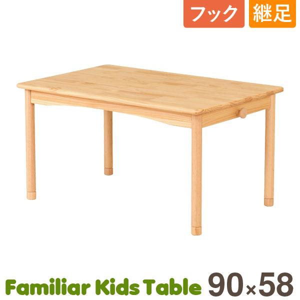 【送料無料】弘益 ファミリア キッズテーブル 幅90cm 継足・フック付き FAM-T90