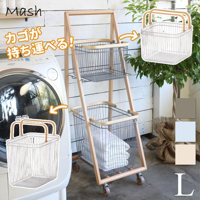 弘益 MASH【正規品】マッシュ リヴ キャリーバスケットワゴン L LIV-CL2【ラッキーシール対応】