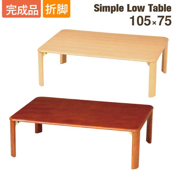 【送料無料】弘益 シンプル座卓テーブル(折脚) 完成品 幅105cm 奥行75cm 高さ32cm Z-T1050