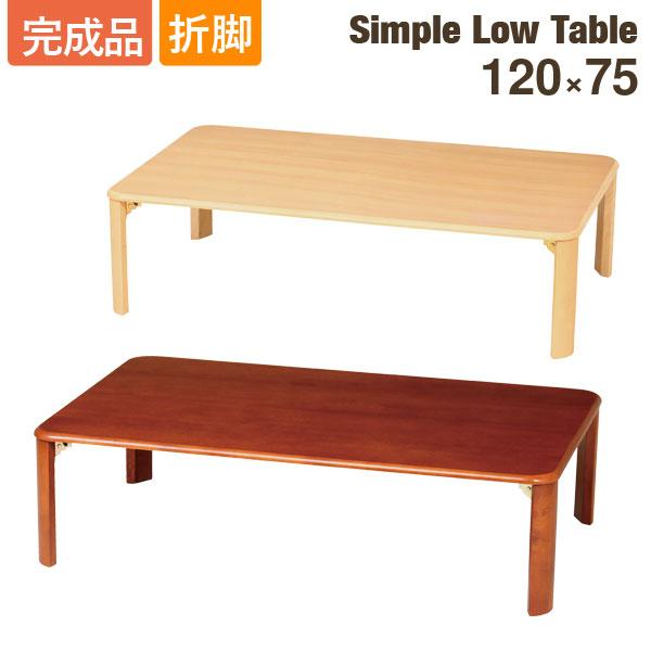 【送料無料】弘益 シンプル座卓テーブル(折脚) 完成品 幅120cm 奥行75cm 高さ32cm Z-T1275