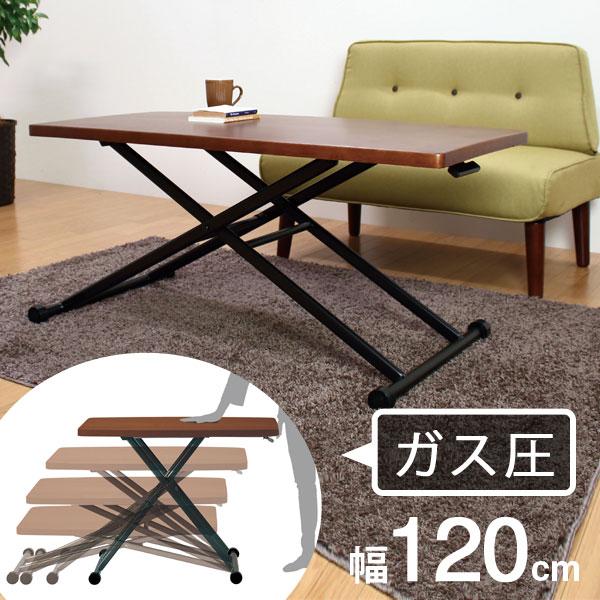 【送料無料】ガス圧 リフトテーブル 幅120cm LFT-TK1200調節 天板昇降