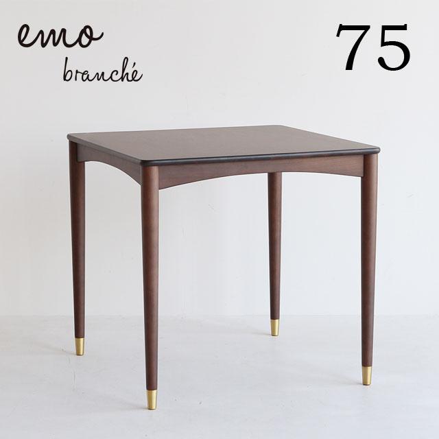 【送料無料】ICIBA 市場 emo branche [エモブランシェ] ダイニングテーブル 750 EMT-3057BRGL
