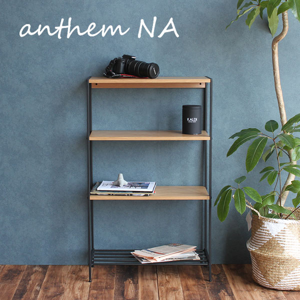 【送料無料】ICIBA 市場 NA [anthem] 4段ラック 横幅60cm 高さ100cm ANR-2397NA