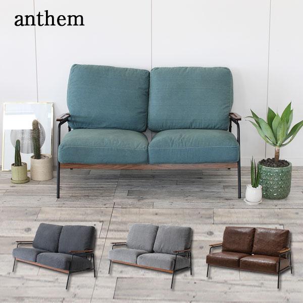 anthem アンセム ソファ ANS-2839 2人掛け 二人掛け 肘掛け ソファー sofa いす イス チェアー 木製 ウォールナット 天然木