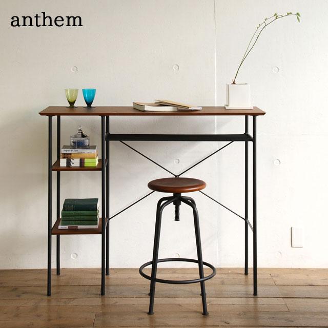【送料無料】ICIBA 市場 BR [anthem] ハイカウンターテーブル ANT-2399BR