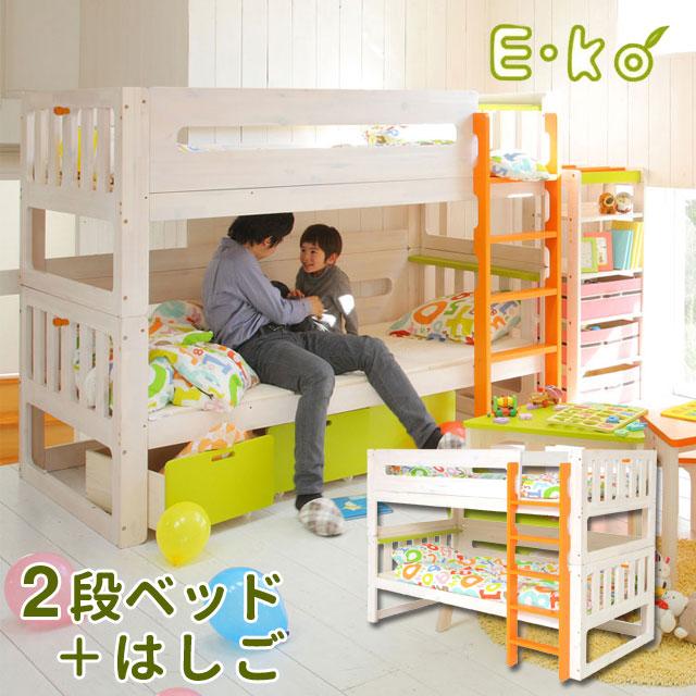 【送料無料】ICIBA 市場 E-ko[いいこ]2段ベッドセット(シングルベッド2台)EKB-00050NA 2段ベッド 子供家具 キッズ家具 子供用ベッド すのこベッド キッズファニチャーハシゴは別途お求めください。