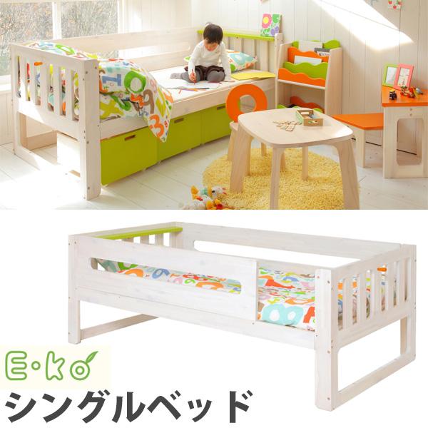 【送料無料】ICIBA 市場 E-ko[いいこ] シングルベッドN EKB-00040NA 子ども 子供用 キッズ シングルベッド ベッド いいこ いーこ 子供用ベッド 子供 ベッド シングル キッズ 2段ベッド 子供家具 キッズ家具 すのこベッド