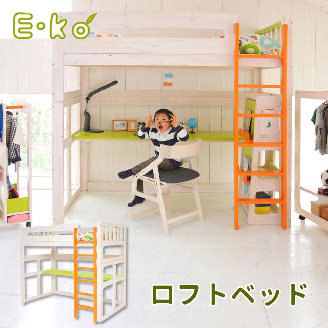 E-ko[いいこ] ロフトベッドフルセット(下部+ロフトベッド用ハシゴ+シングルベッド1台) EKB-0042NA+EKB-0040NA 子ども部屋 子供部屋 子供用ベッド こどもベッド 子供家具 キッズ家具 すのこベッド