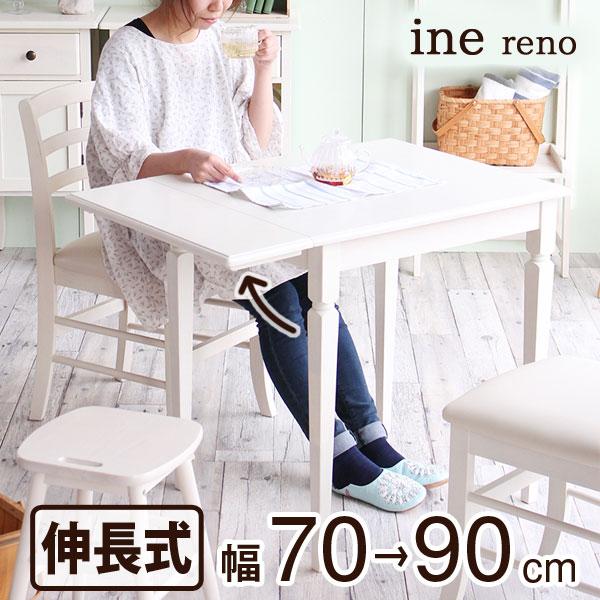 【送料無料】ICIBA 市場 inereno[アイネリノ] 伸長式 70cm~90cm ダイニングテーブル INT-2910 ホワイト