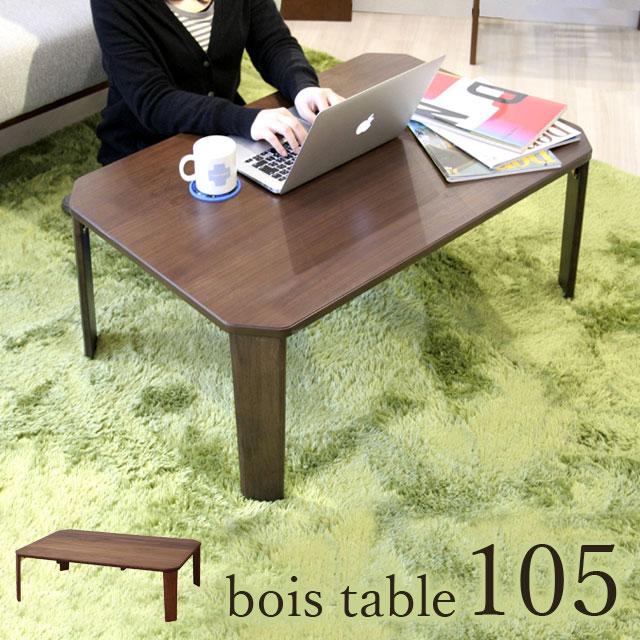 ICIBA 市場 bois ボイス 木製 折れ脚テーブル 105 幅105cm T-2452 折り畳みローテーブル