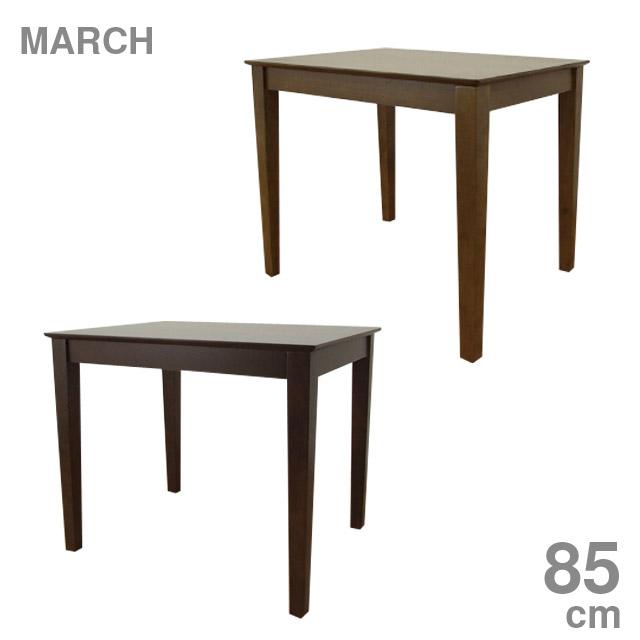 ダイニングテーブル マーチ85 単体 4125 4126 ベイシック 食卓 センターテーブル 天然木 リビングテーブル 机 ダイニング家具 キッチン キッチン 通販 家具