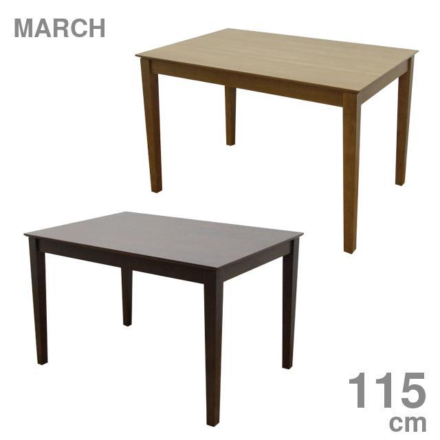 【送料無料】クロシオ 木製ダイニングテーブルマーチ115 4127-4128