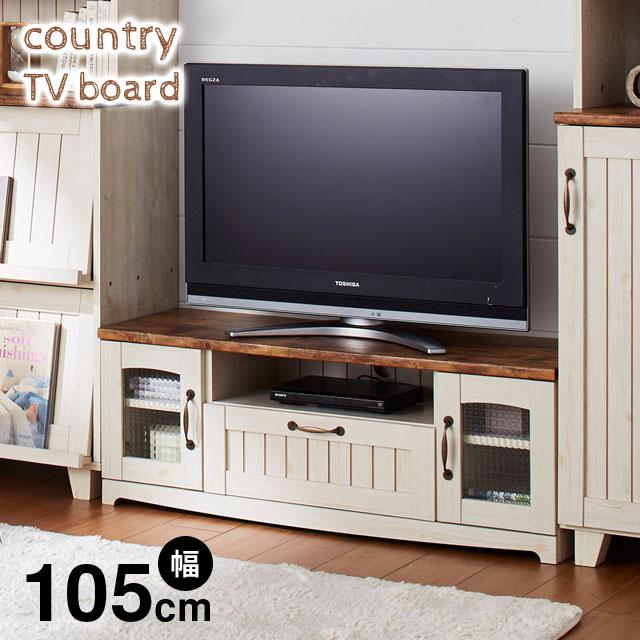 【送料無料】クロシオ カントリー テレビ台 幅105cm 21353