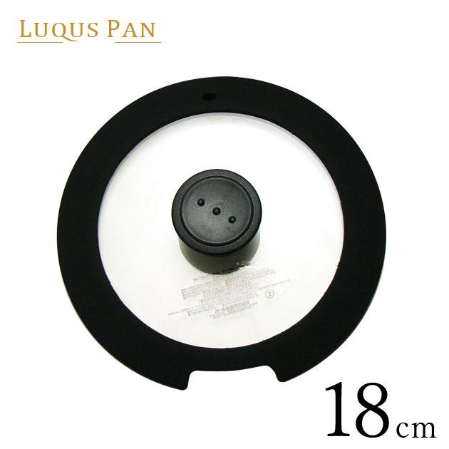 パール金属 ルクスパン ガラス蓋 18cm用 HB-3586