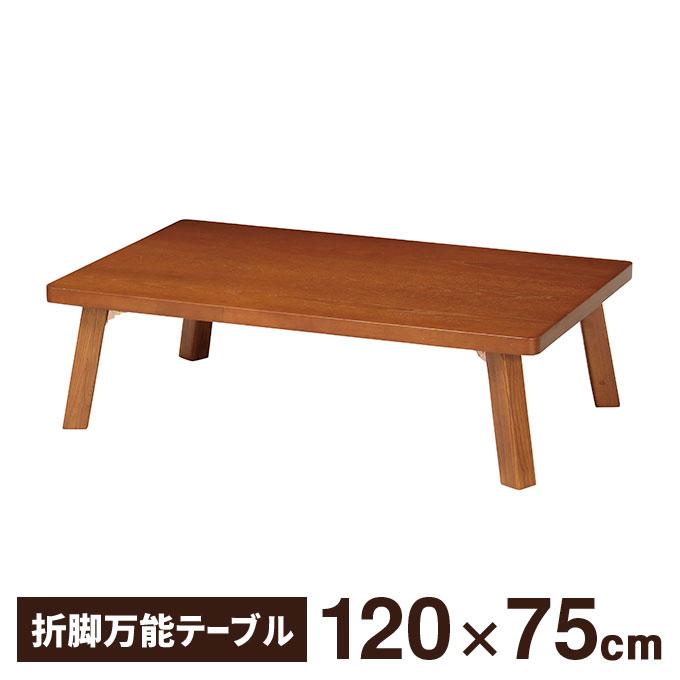 折脚万能テーブル 文机 座卓 ちゃぶ台 食卓 長方形 スクエア 幅120cm奥行き75cm 天然木突板貼り TZ-1275(BR) 送料無料 弘益