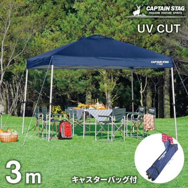 【代引可】 CAPTAIN 300×300cm STAG[キャプテンスタッグ] M-3271 クイックシェードDX 300UV-S 300UV-S キャスターバッグ付 300×300cm M-3271, イチノヘマチ:3ead9dbf --- canoncity.azurewebsites.net
