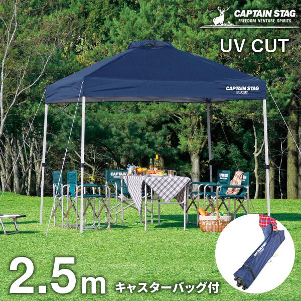 CAPTAIN STAG[キャプテンスタッグ] クイックシェードDX 250UV-S キャスターバッグ付 250×250cm M-3272 あす楽対応