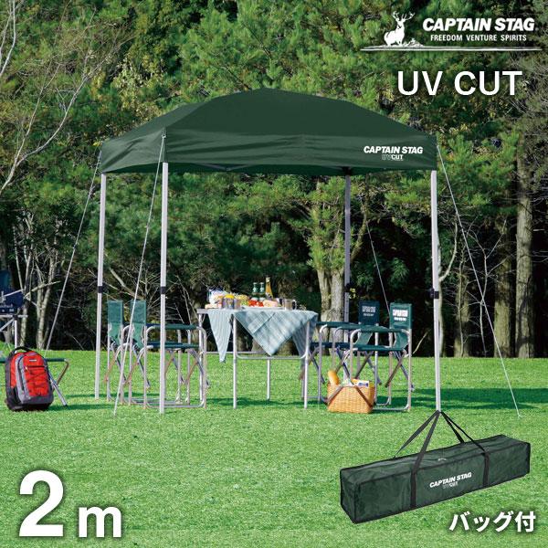 CAPTAIN STAG[キャプテンスタッグ] クイックシェード 200UV キャリーバッグ付 200×200cm UA-1059 テント タープ たーぷ てんと アウトドア キャンプ