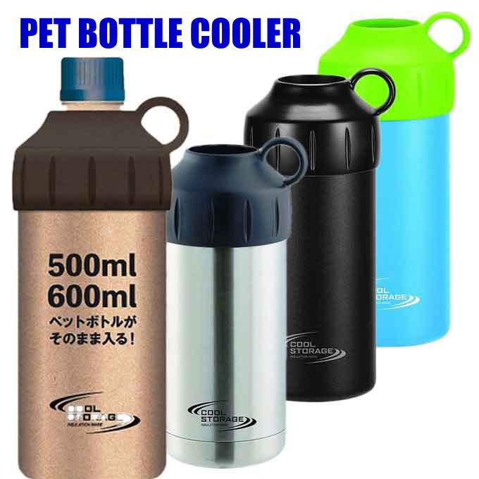 完売 500ml 600mlのペットボトルがそのまま入る ペットボトル保冷専用ケースです ステンレス真空二重構造で保冷効果抜群 冷たいペットボトルをそのまま持ち運べます ペットボトル保冷専用ケース ペットボトル クーラー 数量限定 ケース 600ml ペットボトル保冷ケース カバー D-6481 D-6483 兼用タイプ パール金属 D-6636
