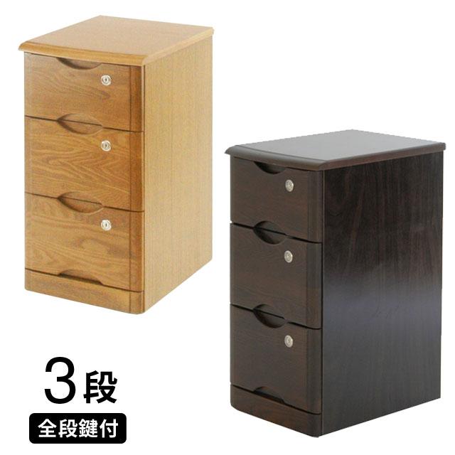 全段鍵付き タモチェスト 3段 40-083 40-063 鍵付き チェスト 木製 たんす 箪笥 かぎ 鍵 天然木 送料無料 ヤマソロ