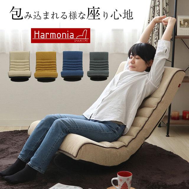 【送料無料】ヤマソロ Harmonia ハルモニア リラックスフロアソファ 完成品 83-851 83-852 83-853 83-854