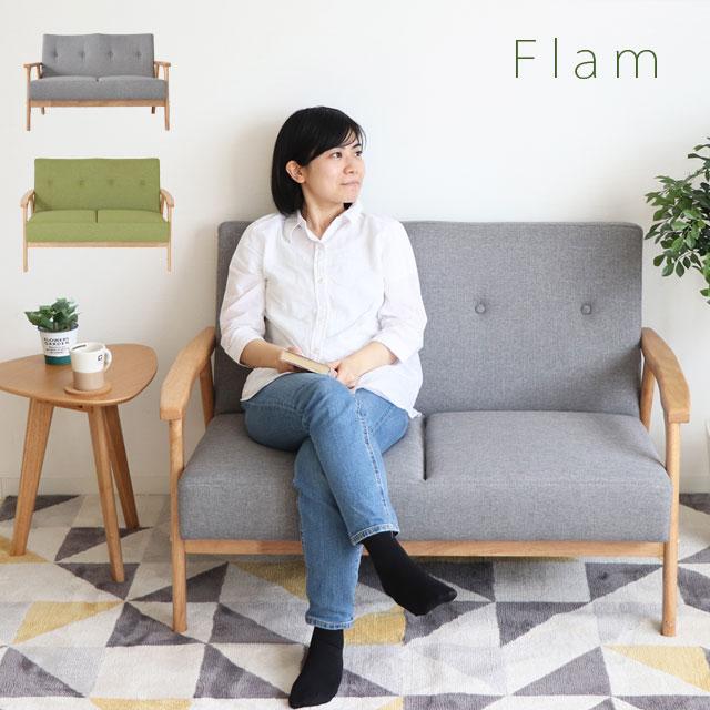 【送料無料】ヤマソロ Flam フロム 2Pソファ 83-908 83-909