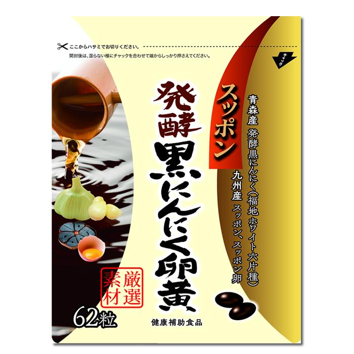 [S]スッポン発酵黒にんにく卵黄6袋セット送料無料