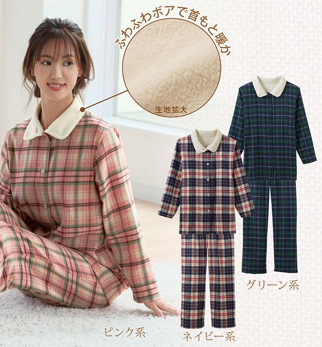 首元 驚きの値段 国内正規品 足元あったかパジャマ 暖かボア付綿100%パジャマ セルヴァン