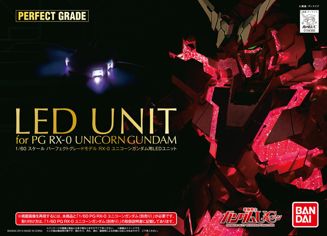PG 1/60 RX-0 ユニコーンガンダム用 LEDユニット【プラモデル】【バンダイ】