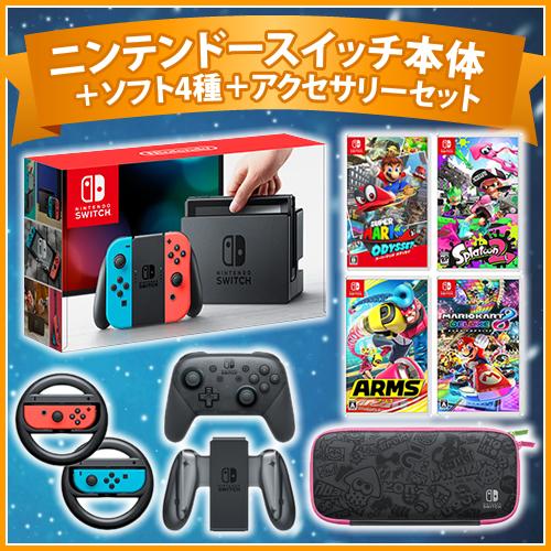 【9点セット】Nintendo Switch 本体を含むセット! [Nintendo Switch(本体)]&[スーパーマリオオデッセイ]&[スプラトゥーン2]&[ARMS]&[マリオカート8デラックス]&[Proコントローラー]&[充電グリップ]&[キャリングケース]&[ハンドル]