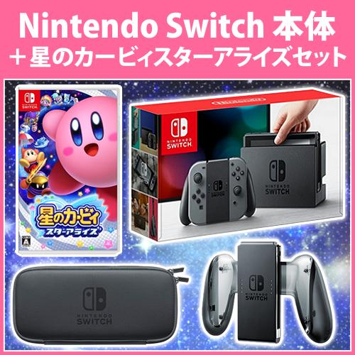※後払い不可※【4点セット】Nintendo Switch 本体+星のカービィ スターアライズセット![本体]+[ソフト]+[充電グリップ]+[キャリングケース] 【星のカービー】※後払い不可
