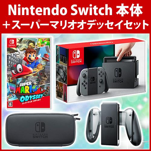【4点セット】Nintendo Switch 本体+スーパーマリオオデッセイセット![本体]+[ソフト]+[充電グリップ]+[キャリングケース]