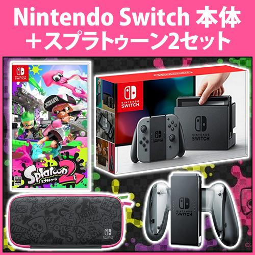 ※後払い不可※【4点セット】Nintendo Switch 本体+スプラトゥーン2セット![本体]+[ソフト]+[充電グリップ]+[キャリングケース]※後払い不可
