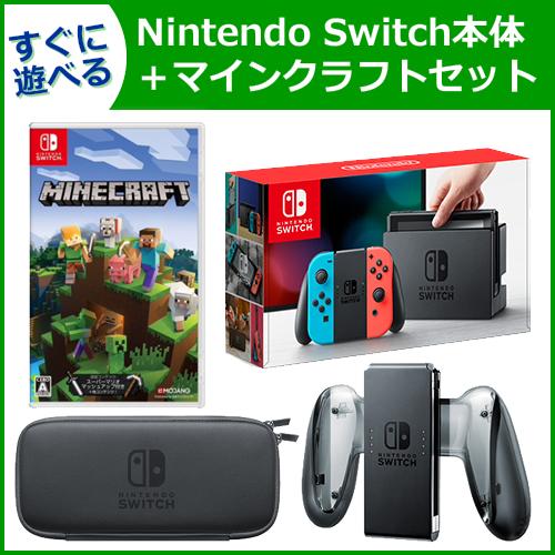 【4点セット】Nintendo Switch 本体+マインクラフトセット![本体]+[ソフト]+[充電グリップ]+[キャリングケース]
