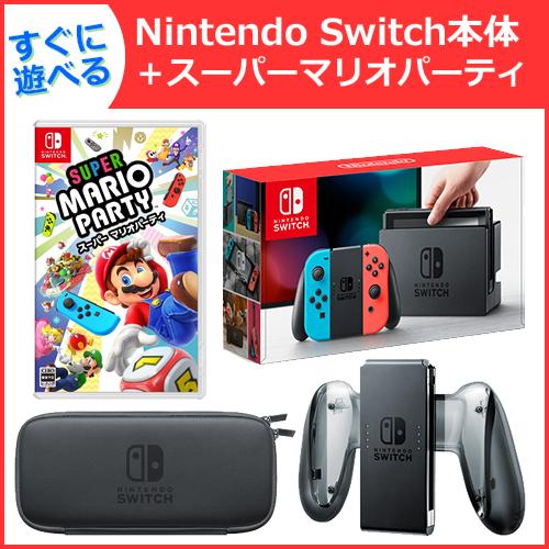 【4点セット】Nintendo Switch 本体+スーパーマリオパーティ![本体]+[ソフト]+[充電グリップ]+[キャリングケース]