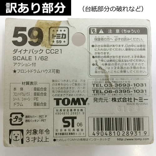 Tomica blister No.59 Dynapac CC21 1 / 62