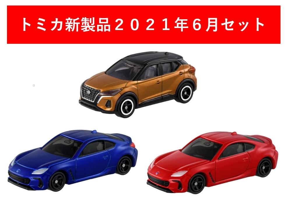 トミカ 2021年6月新製品 3点セット ショップ 5☆好評 タカラトミー