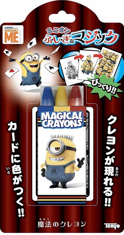 TENYO 魔法のクレヨン ミニオン マジック テンヨー 手品 新商品!新型 人気