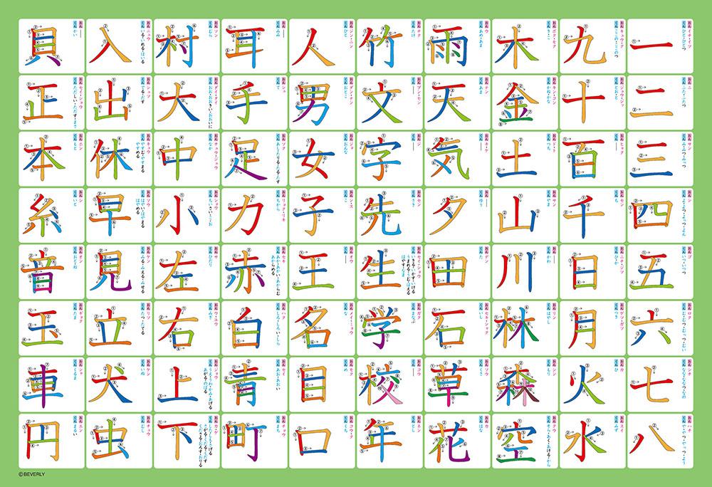 セール価格 初売り ジグソーパズル 80Pジグソーパズル 1年生の漢字おぼえちゃおう 80-024 38×26cm ビバリー