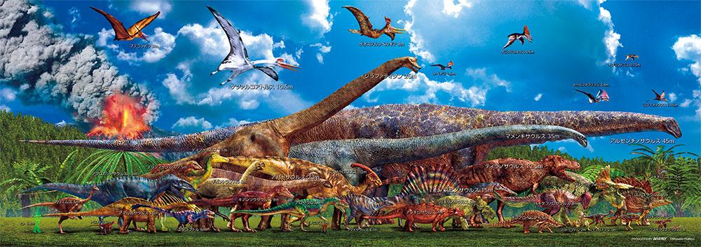 ジグソーパズル SALENEW大人気! 352Pジグソーパズル 恐竜大きさくらべ ワイド ストア ビバリー 33-167 51.5×18.2cm