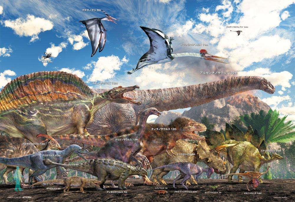 ジグソーパズル 40ラージピース 恐竜大きさ比べ 40-007 ビバリー 超特価 38×26cm 1年保証