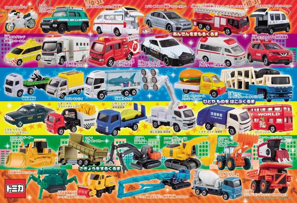 ジグソーパズル 40ラージピース 低価格化 あつまれ はたらくトミカ 40-018 ビバリー 38×26cm 特価品コーナー☆