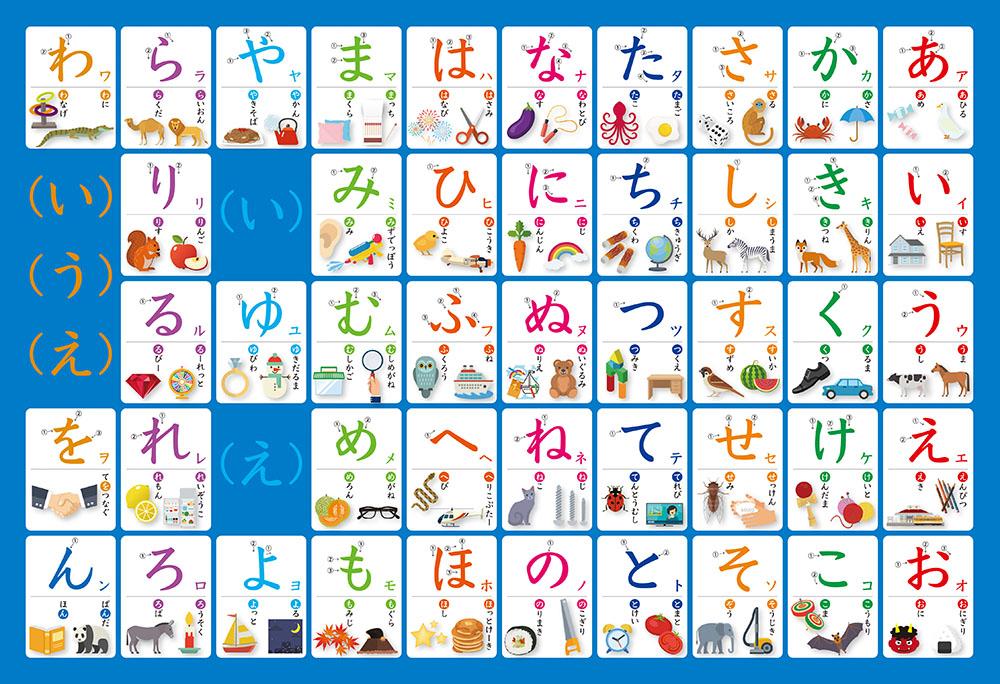 ジグソーパズル 80ラージピース 数量限定 あいうえお おぼえちゃおう お得セット 80-012 38×26cm ビバリー