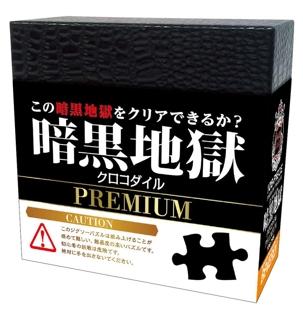 ジグソーパズル 108Pジグソーパズル 注文後の変更キャンセル返品 暗黒地獄 クロコダイル ビバリー 108-798 新色追加して再販 25.7×18.2cm