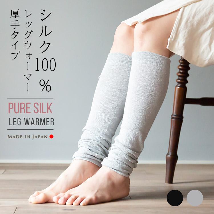 シルクを100%使用した軽い着け心地のウォーマー 締め付けないゆったり仕様で ふくらはぎすっぽりのロングサイズです シルクレッグウォーマー 厚めモデル 3足以上で特典付き 絹100% シルク100% ロング 最安値挑戦 締め付けない 即出荷 薄手 レディース 夏用 日本製 睡眠 メンズ ゆったり アームカバー