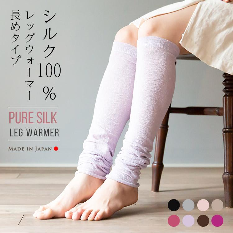 シルクを100%使用した薄手のウォーマー 締め付けないゆったり仕様で ふくらはぎすっぽりのロングサイズです 送料無料 シルクレッグウォーマー 長めモデル 3足以上で特典付き 絹100% 激安 シルク100% ロング 日本製 保証 薄手 睡眠 レディース ゆったり メンズ 夏用 アームカバー 締め付けない