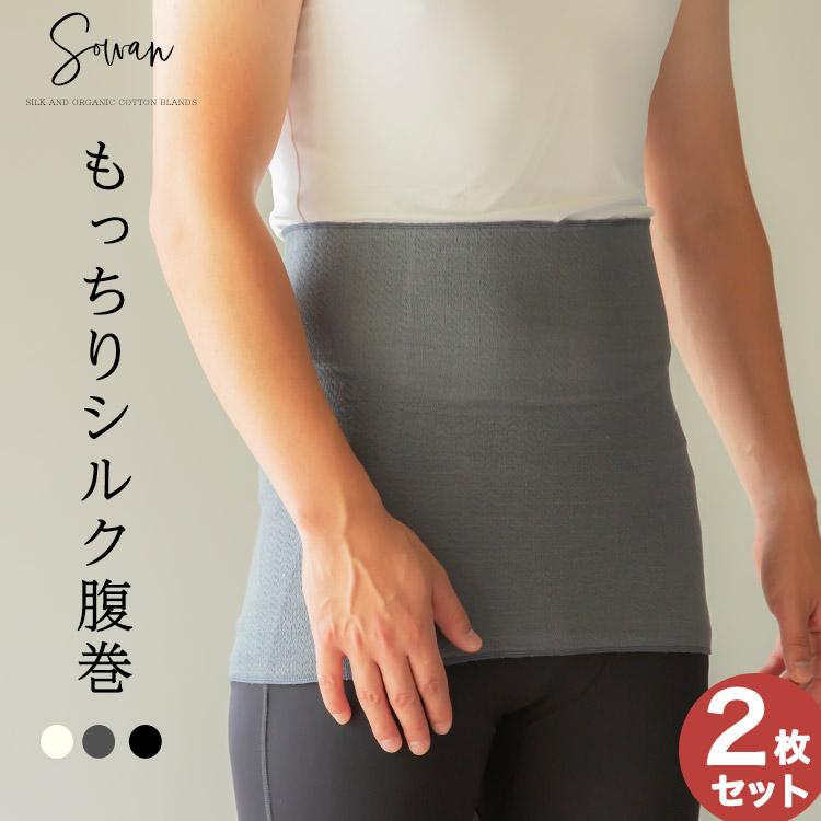 薄くて軽いもっちりな肌触りの腹巻 もっちりシルク腹巻/ 夏 夏用 絹 綿 腹巻 メンズ はらまき シルクインナー コットン 日本製 温活 妊活 下着 冷え取り